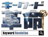 キーワード革命・小.PNG